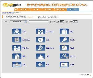 ClubMyBook 検索画面